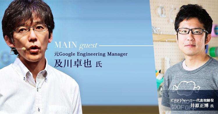 「これからのエンジニアの幸せな生き方とは?」~最新テクノロジートレンドからキャリアを考察する~