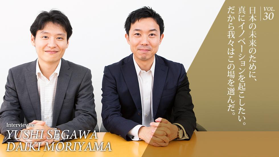 日本の未来のために、 真にイノベーションを起こしたい。 だから我々はこの場を選んだ。 トーマツ ベンチャーサポート株式会社