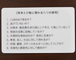 IGPIでは全社員に向けて「8つの質問」