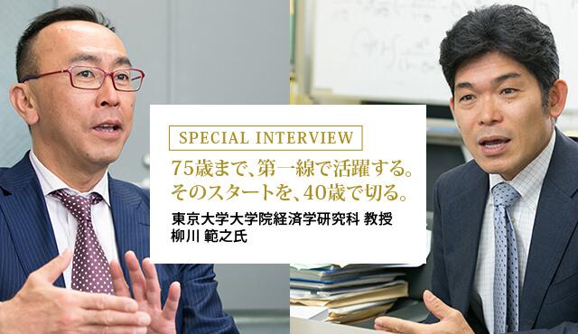 75歳まで、第一線で活躍する。そのスタートを、40歳で切る。 : 東京大学大学院経済学研究科 教授 柳川 範之氏