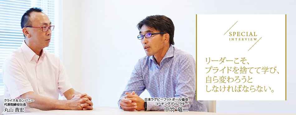 リーダーこそ、プライドを捨てて学び、自ら変わろうとしなければならない。日本ラグビーフットボール協会コーチングディレクター中竹竜二氏