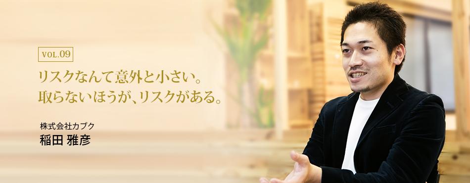 稲田雅彦氏 (カブク)のターニングポイント