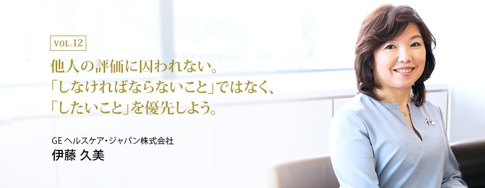 「他人の評価に囚われない。 「しなければならないこと」ではなく、 「したいこと」を優先しよう。 : GE ヘルスケア・ジャパン株式会社 チーフ・マーケティング・オフィサー 伊藤 久美氏