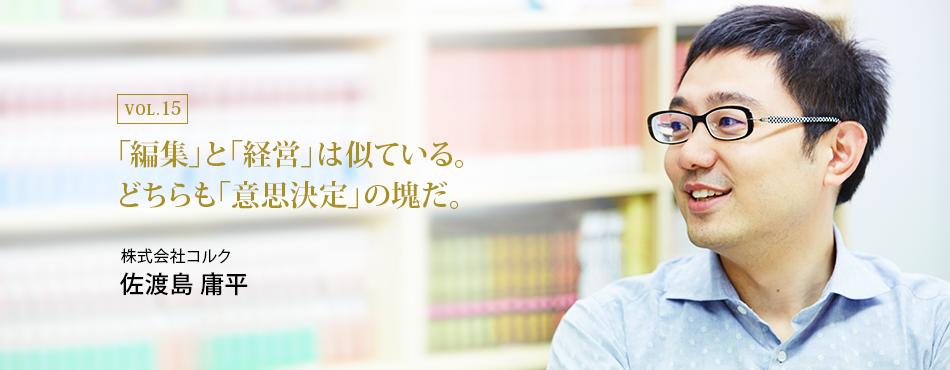 佐渡島庸平氏 (コルク)のターニングポイント