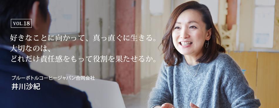 井川沙紀氏 (ブルーボトルコーヒージャパン合同会社)のターニングポイント