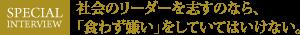 社会のリーダーを志すのなら、「食わず嫌い」をしていてはいけない。慶應義塾大学 特別招聘教授 夏野 剛