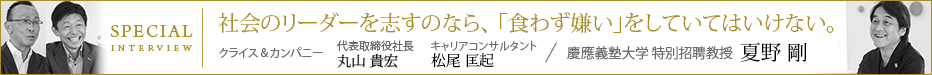 社会のリーダーを志すのなら、「食わず嫌い」をしていてはいけない。慶應義塾大学 特別招聘教授 夏野 剛氏