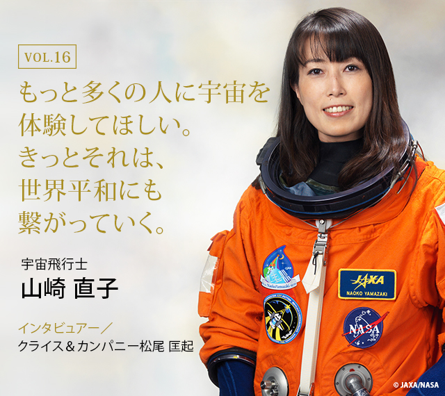 もっと多くの人に宇宙を体験してほしい。きっとそれは、世界平和にも繋がっていく。宇宙飛行士 山崎直子