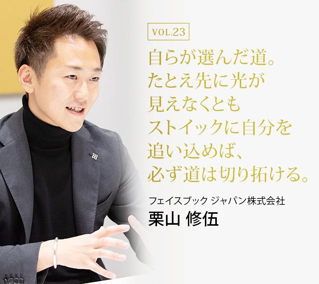 栗山修伍氏 (フェイスブックジャパン)のターニングポイント