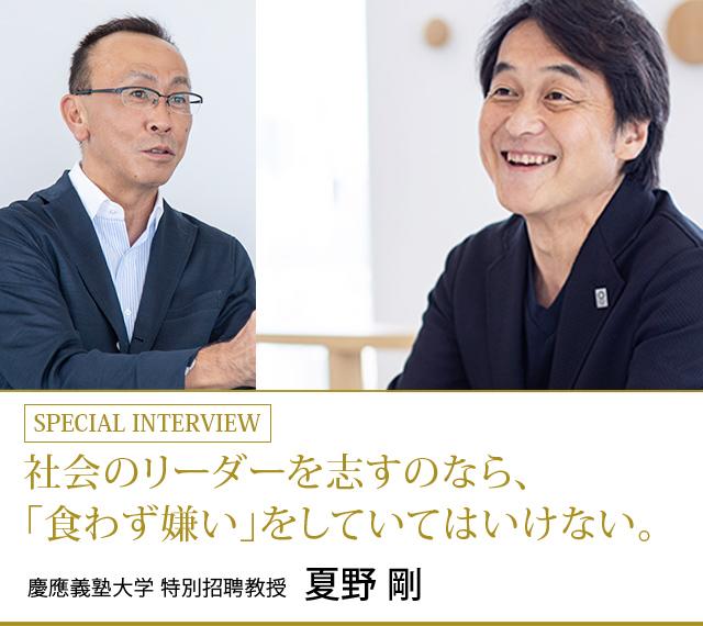 丸山貴宏氏 (クライス&カンパニー)のターニングポイント
