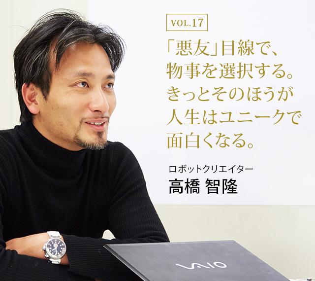 高橋智隆氏 (ロボットクリエイター)のターニングポイント