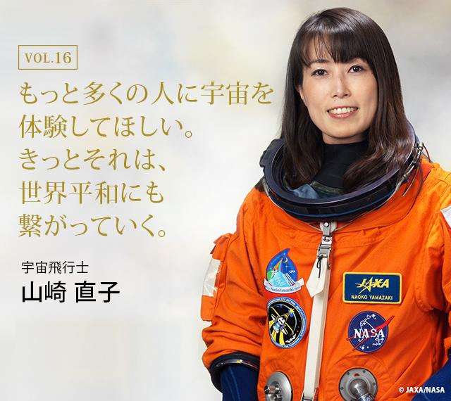 山崎直子氏 (宇宙飛行士)のターニングポイント