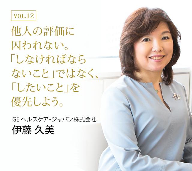 伊藤久美氏 (GE ヘルスケア・ジャパン)のターニングポイント