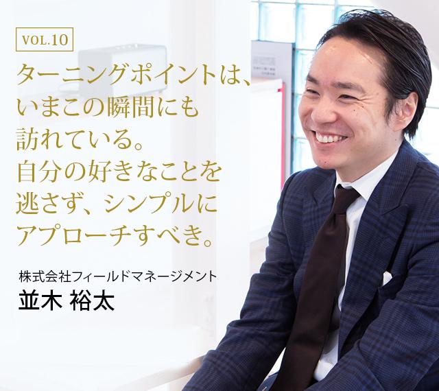 並木裕太氏 (フィールドマネージメント)のターニングポイント