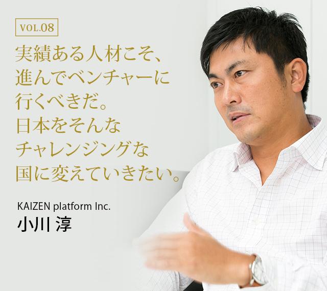 小川淳氏 (KAIZEN platform Inc.)のターニングポイント