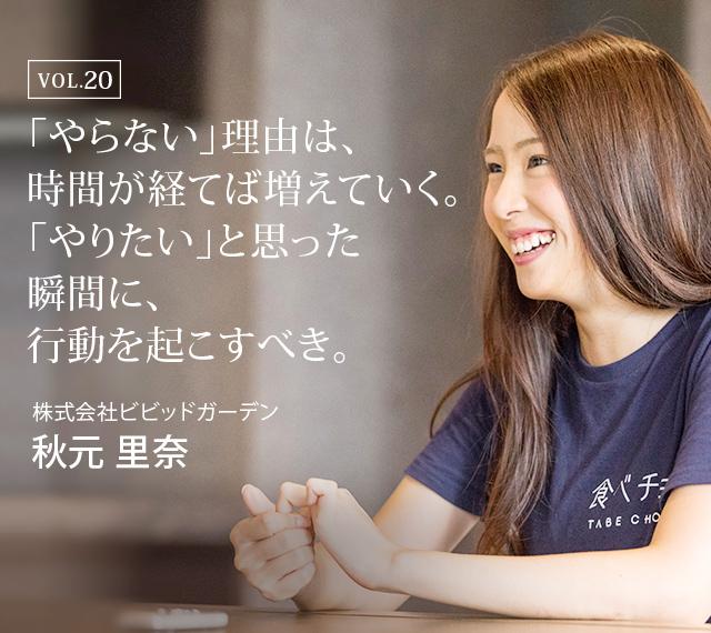 秋元里奈氏(株式会社ビビッドガーデン)にインタビュー ...