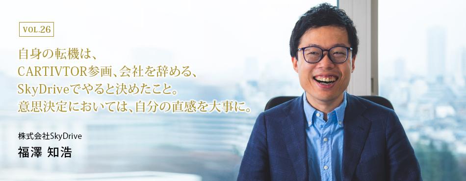 福澤知浩氏 (SkyDrive)のターニングポイント